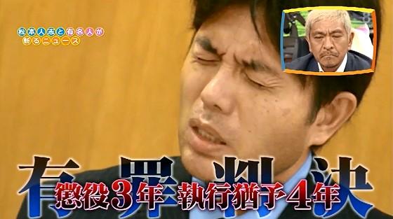 ワイドナショー画像 野々村竜太郎被告に有罪判決 2016年7月10日