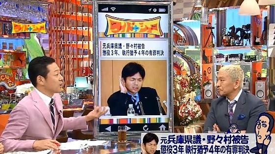 ワイドナショー画像 松本人志 東野幸治「兵庫県民にしてみれば野々村竜太郎氏の行為は騙された感じ」 2016年7月10日