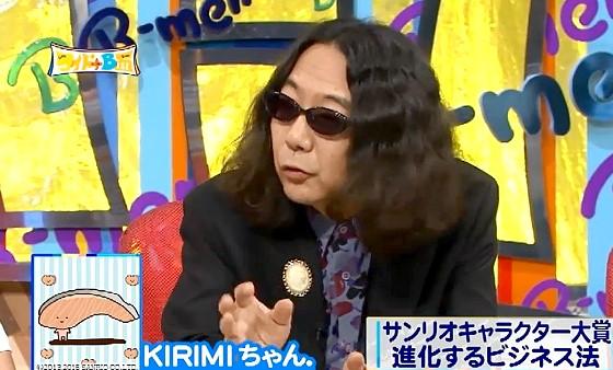 ワイドナショー画像 みうらじゅんがKIRIMIちゃんを例にサンリオがゆるキャラを取り入れていることを指摘 2016年7月10日