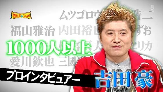 ワイドナショー画像 プロインタビュアー吉田豪がワイドナショー初登場 2016年7月17日