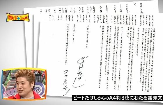 ワイドナショー画像 吉田豪がビートたけしから受け取った謝罪文 2016年7月17日