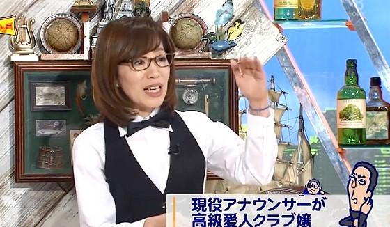 ワイドナショー画像 芸能リポーター駒井千佳子がNHK契約アナの愛人クラブ登録問題を解説「ものすごい調べました」 2016年7月17日