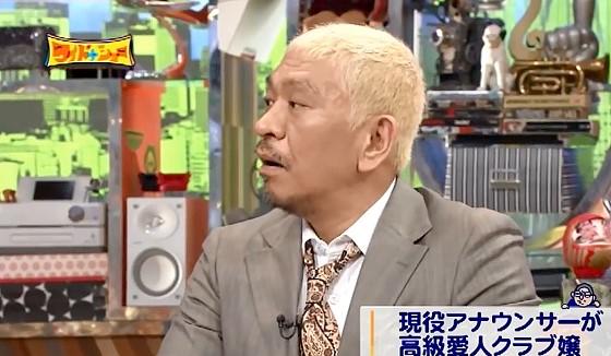 ワイドナショー画像 NHK室蘭放送局の女性アナが愛人クラブに登録していたニュースに驚く松本人志 2016年7月17日