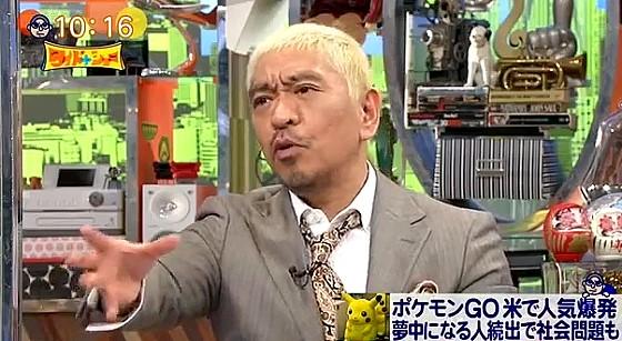 ワイドナショー画像 松本人志「ポケモンGOで任天堂が盛り上がるのはうれしいが社会問題が怖い」 2016年7月17日