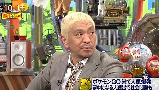 ワイドナショー画像 松本人志が竹俣紅に「どうした今日絶好調やな」 2016年7月17日