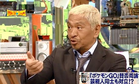 ワイドナショー画像 松本人志「ポケモンは大好きだが歩きスマホで迷惑かかる時は怒る」 2016年7月31日