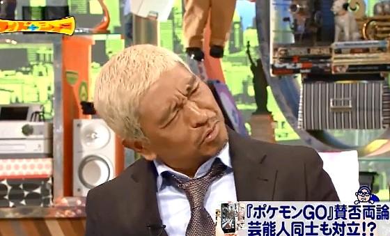 ワイドナショー画像 長谷川まさ子のポケストップの説明が飲み込めず首を傾げる松本人志 2016年7月31日