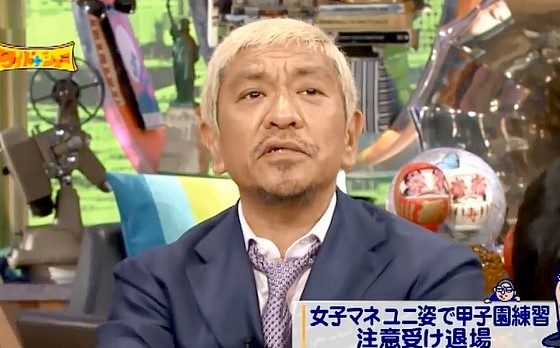 ワイドナショー画像 スピードワゴン小沢一敬の小ボケに松本人志が「あま~い!」 2016年8月7日