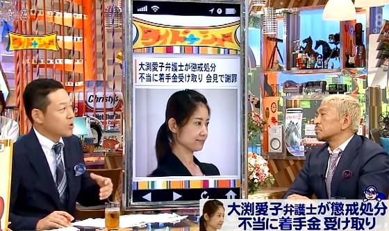 ワイドナショー画像 行列ができる法律相談所のプロデューサーの話を東野が紹介「大渕愛子弁護士のコメントはカットして放送する」 2016年8月7日