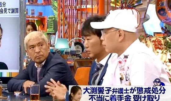 ワイドナショー画像 大川興業総裁 大川豊「大渕愛子弁護士の処分は厳しい」 2016年8月7日