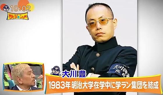 ワイドナショー画像 松本人志「大川総裁は学ランのイメージがあるから熊本の人々も気づかなかった」 2016年8月7日