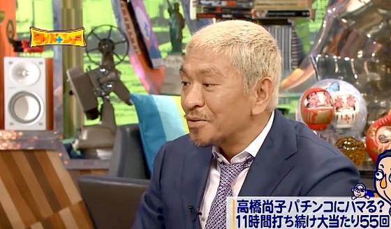 ワイドナショー画像 松本人志「高橋尚子がパチンコで11時間当たり続けたのでやめるわけにいかなかった」 2016年8月7日