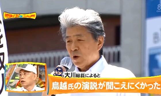ワイドナショー画像 大川総裁「鳥越俊太郎の演説は聞こえにくかった」 2016年8月7日