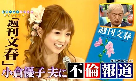 ワイドナショー画像 週刊文春に夫の不倫が報じられた妊娠中の小倉優子 2016年8月7日