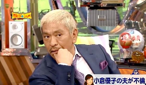 ワイドナショー画像 松本人志が不倫で事務所解雇の馬越幸子に「うまこりんはうまこ星に帰った」 2016年8月7日