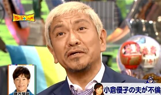 ワイドナショー画像 松本人志「有名女優と結婚するなら覚悟が必要。聞いてるか陣内!」 2016年8月7日