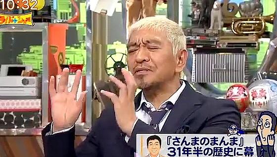ワイドナショー画像 松本人志「番組制作費を安く上げるには3本撮りしかないが正直きつい」 2016年8月21日
