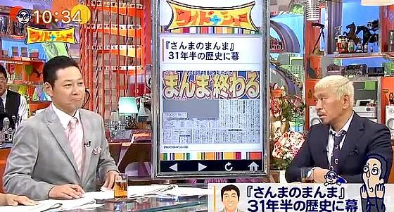 ワイドナショー画像 松本人志「ダウンタウンとしてもっとも長く続く30年以上のガキの使いもいつかは終わる」 2016年8月21日