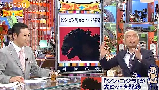 ワイドナショー画像 松本人志「シン・ゴジラは主役がゴジラであることが素晴らしかった」 2016年8月21日