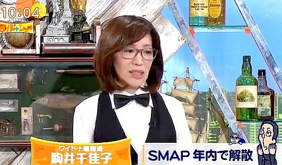 ワイドナショー画像 芸能リポーター駒井千佳子がSMAP解散についての過剰報道に声を震わせてコメント 2016年8月21日