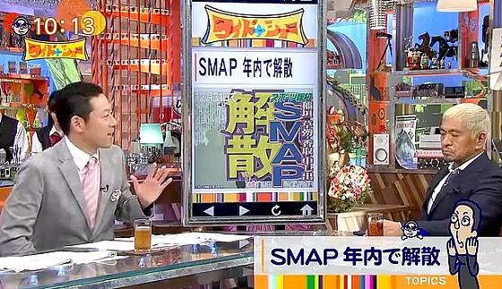 ワイドナショー画像 東野幸治 松本人志「スマップの解散の真相は言えるわけがない」 2016年8月21日