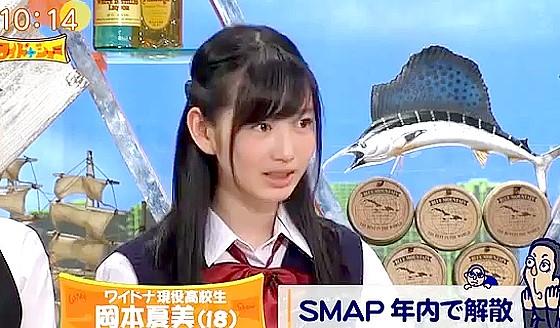 ワイドナショー画像 SMAPのファンであるワイドナ女子高生の岡本夏美が解散について初コメント 2016年8月21日