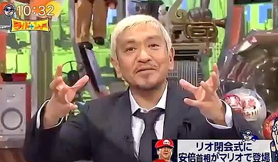 ワイドナショー画像 松本人志「リオオリンピックの安倍マリオの演出だとサプライズにならない」 2016年8月28日