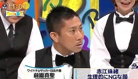 ワイドナショー画像 前園真聖が赤江珠緒に生理的にダメな顔と言われて驚きの表情 2016年8月28日