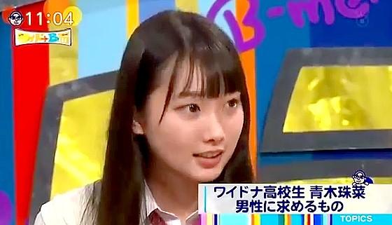 ワイドナショー画像 青木珠菜が左利きの人の書き方に萌えると語る 2016年8月28日