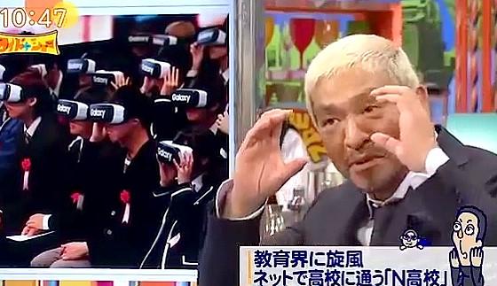 ワイドナショー画像 松本人志「N高校の同窓会にはVRでゴーグルをつけて来るのか」 2016年8月28日