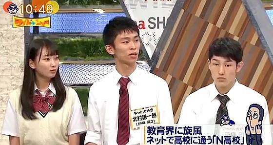 ワイドナショー画像 高校生の北村くんはN高校に賛成 2016年8月28日