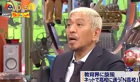 ワイドナショー画像 パリ在住のお嬢様である金子ひかるに松本人志「俺のコメント力に納得するわけない」 2016年8月28日