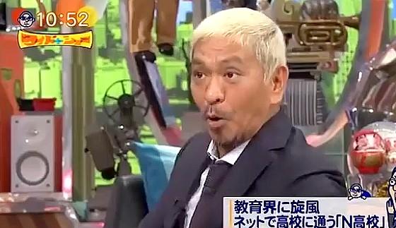 ワイドナショー画像 お笑いの逸材がいるという高校生に松本人志が「なんやと!」 2016年8月28日