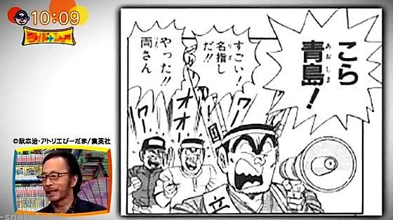 ワイドナショー画像 番組内で連載終了を発表したこち亀の中で秋本治先生が好きなエピソードは「怒鳴り屋」 2016年9月4日