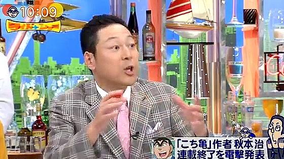 ワイドナショー画像 東野幸治がこち亀の未来予言を紹介 2016年9月4日