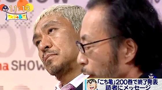 ワイドナショー画像 こち亀の秋本治「お礼を言いたい」という言葉にしみじみとした表情の松本人志 2016年9月4日