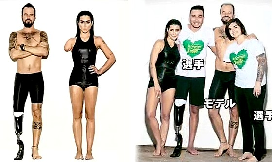 ワイドナショー画像 健常者のモデルの画像を加工して障害者のように見せるパラリンピックのプロモーション画像が物議 2016年9月4日