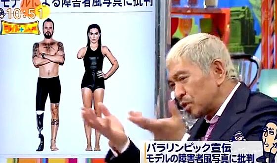 ワイドナショー画像 松本人志「障害イコール感動という感動ポルノを障害者ビジネスに利用するのは気持ちが悪い 2016年9月4日