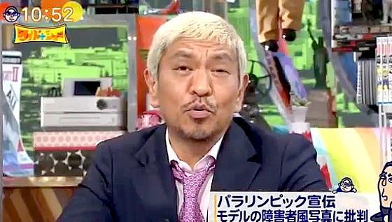 ワイドナショー画像 松本人志「障害者という言葉が嫌い。障害を作ってるのはむしろこっち側」 2016年9月4日