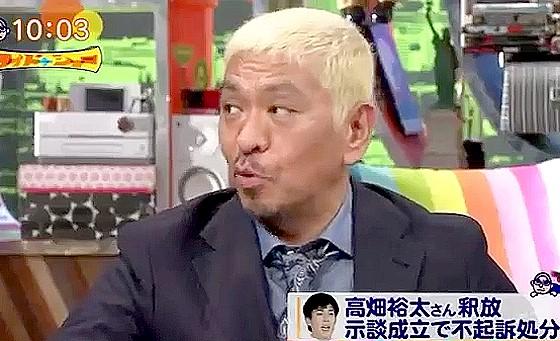 ワイドナショー画像 ヒロミの息子の小園凌央と共演した松本人志「父親のことを怖がっている」 2016年9月11日