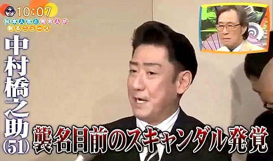 ワイドナショー画像 中村橋之助が不倫スキャンダルで会見 2016年9月18日