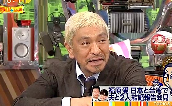 ワイドナショー画像 松本人志「爽やかな結婚会見は大嫌いで全然見たくない」 2016年9月25日
