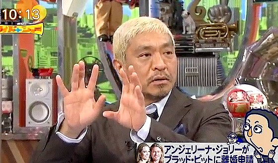 ワイドナショー画像 アンジーとブラピの離婚に松本人志「養子が宙に浮いちゃうかもしれない」 2016年9月25日