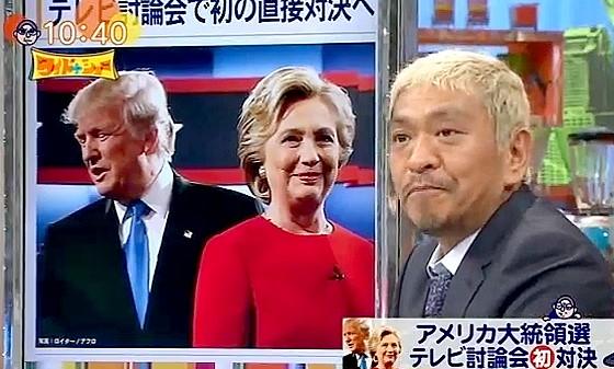 ワイドナショー画像 松本人志「知らないうちにヒラリーを応援している自分がいる」 2016年10月2日