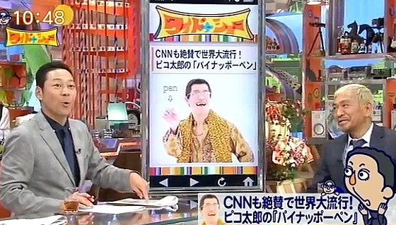 ワイドナショー画像 東野幸治がよく知るピコ太郎のブレイクを喜ぶ 2016年10月2日