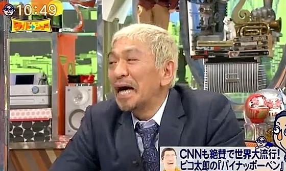 ワイドナショー画像 松本人志がピコ太郎のパイナッポーペンにコメント 2016年10月2日