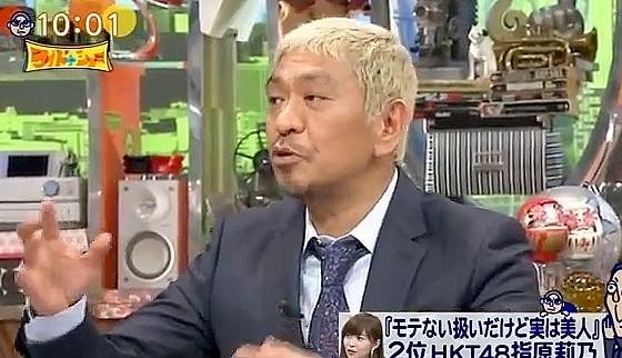 ワイドナショー画像 松本人志「アンケートやランキングはどんな人たちに聞いたかがわからないと意味がない」 2016年10月2日