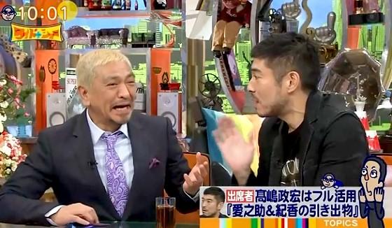 ワイドナショー画像 距離が近い高嶋政宏 2016年10月16日