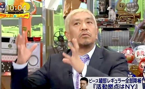 ワイドナショー画像 松本人志がピース綾部祐二のアメリカ挑戦に「相方が結果を残した方が自分も思いきれる」 2016年10月16日