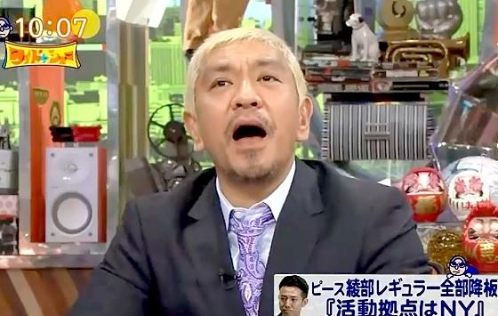 ワイドナショー画像 スピードワゴン小沢一敬がスベりそうになるのを松本人志が「甘~い!」で救う 2016年10月16日